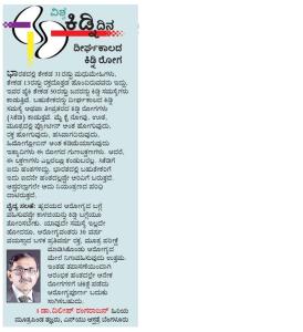 12 March 2015 Vijayavani