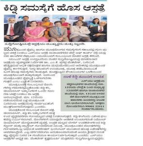 Vijayavani  11th March 2015