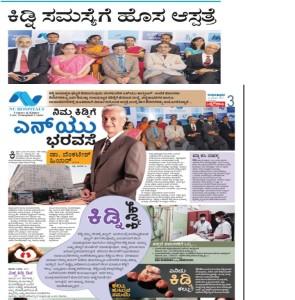 12 March 2015 Kannada Prabha