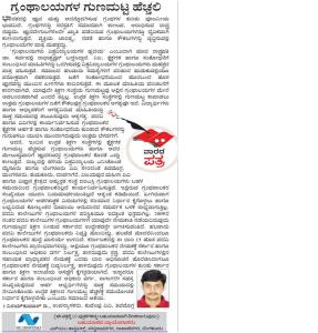 Vijyavani 22nd june 2015