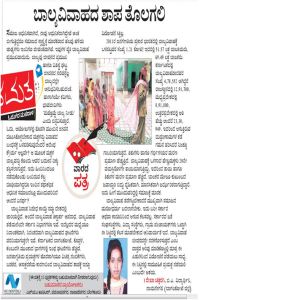 Vijayavani 6th July 2015