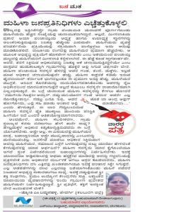 13th July Vijayavni 2015