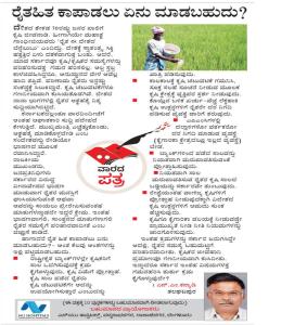 20th July 2015, Vijayavani