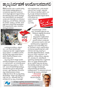 27th July 2015, Vijayavani