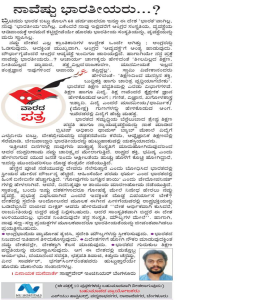 Vijayavani 10th August 2015