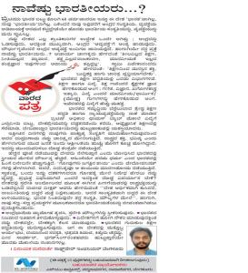 Vijayavani 10th August 2015