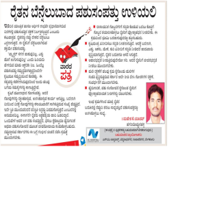 Vijayavani 17th August 2015