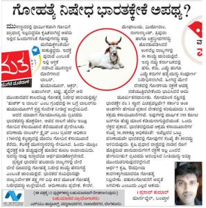 Vijyavani, 15th June 2015