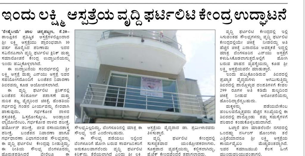 Channapatna Fertility Camp Article in Local Daily